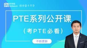 PTE系列公开课(考PTE必看)|不断更新