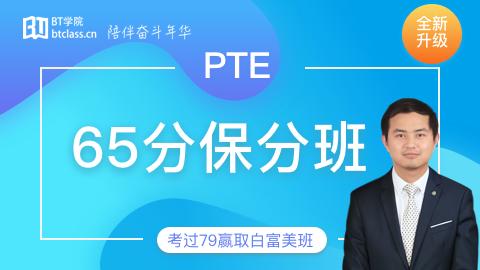 PTE65保分班