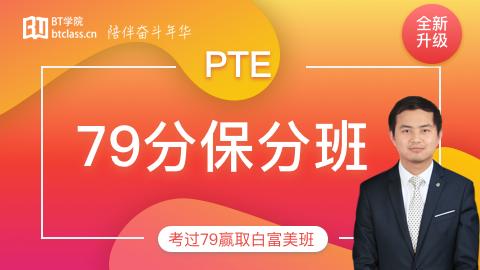 PTE79保分班