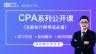 李彬教你考注会 | CPA公开课(学习方法+各科试听,考CPA必看)