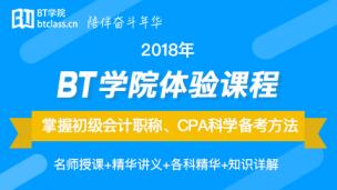2018年BT学院体验课程