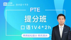 PTE综合提分班-180228期