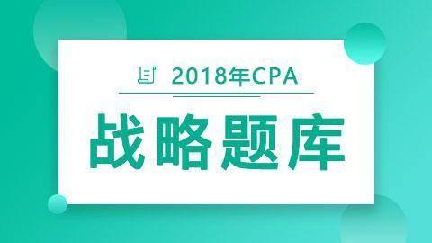 2018年CPA战略题库