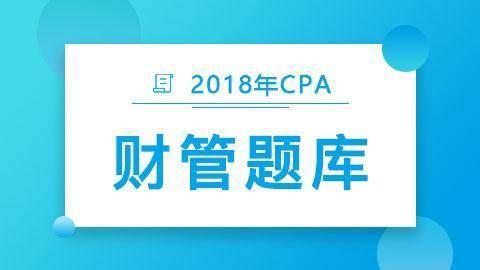 2018年CPA财管题库
