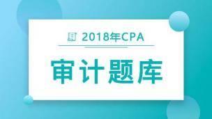 2018年CPA审计题库