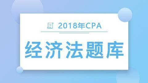 2018年CPA经济法题库