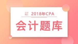 2018年CPA会计题库