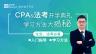 BT学院2018年CPA&法考开学典礼暨学习方法大揭秘(课程详情查看作业及回放)
