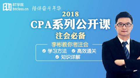 李彬教你考注会:CPA系列公开课(六科已更新)| BT学院