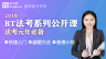 【BT法考】2018法考试听课-栗子老师 木木老师