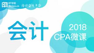2018年CPA会计微课 (课程语音框架)