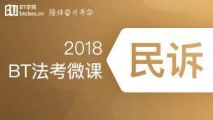 2018BT法考民诉微课