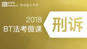 2018BT法考刑诉微课
