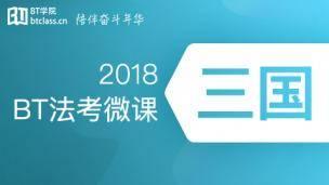 2018BT法考三国法微课