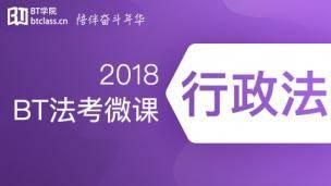 2018BT法考行政法微课