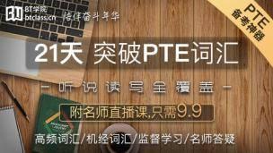 PTE 21天词汇突破
