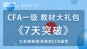 CFA一级《7天突破》教材大礼包(备注:实物发货对接)