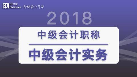 2018中级会计实务题库