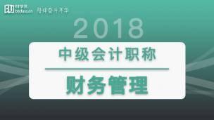 2018中级财管题库