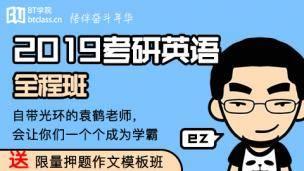 2019考研英语全程班/暑期班/冲刺班