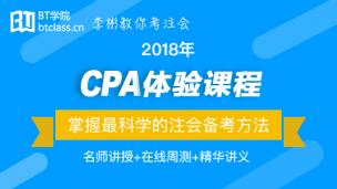 2018CPA体验课