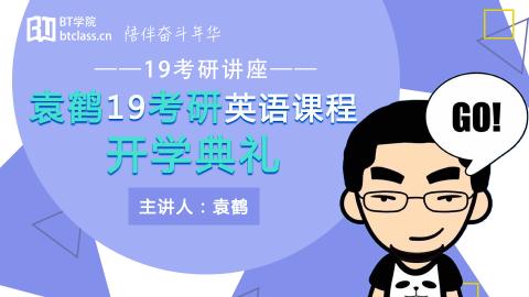 袁鹤19考研英语课程-开学典礼