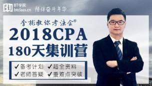 2018CPA180天集训营