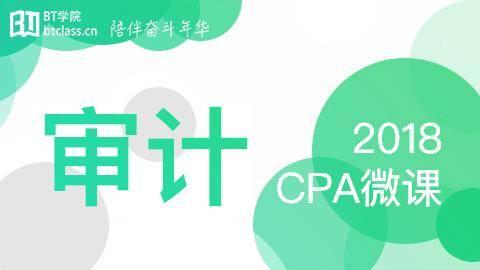 2018年CPA审计微课 (课程语音框架)