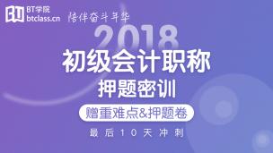 2018初级会计职称押题密训