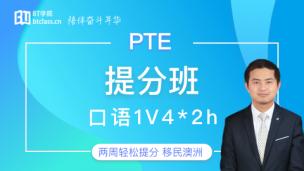 PTE综合提分班-180507期