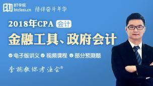 2018CPA会计金融工具&政府会计