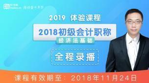 【初级会计职称赠课】2018年初级经济法基础课程