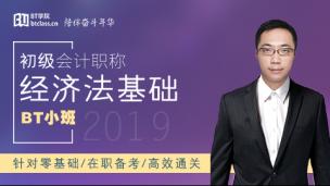 2019年初级会计职称经济法小班