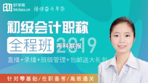 2019年初级会计职称全程班(一年两科联报)