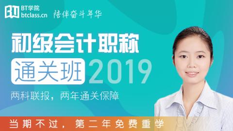2019年初级会计职称通关班(两年两科联报)