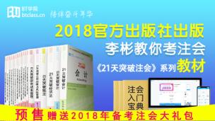 2018年注会教材大礼包(备注:实物发货对接)