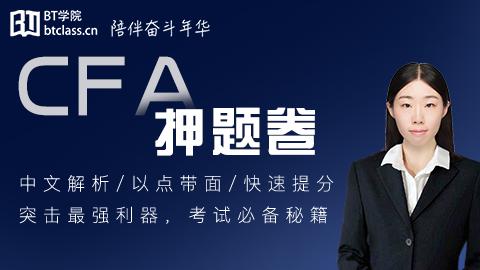 2018年6月CFA押题卷