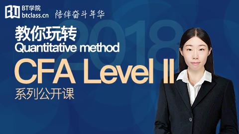 CFA二级 教你玩转Quantitative method