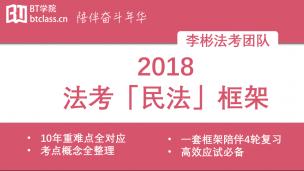 2018法考「民法」框架(纸质版包邮)