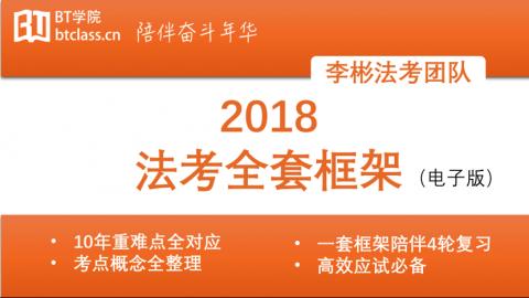 2018BT法考电子版框架(电子版)