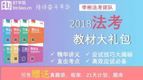 2018《21天突破法考》教材大礼包(7月发货)