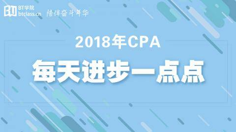 2018年CPA【每天进步一点点】