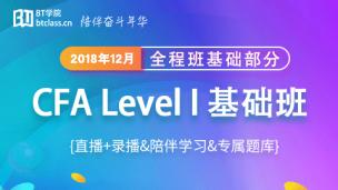 2018年12月CFA一级基础班