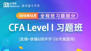 2018年12月CFA一级习题班