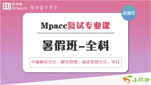 2019小钉咖mpacc/maud复试专业课暑假班(录播)