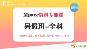 2019小钉咖mpacc/maud复试专业课暑假班(直播)