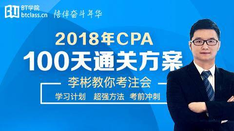 2018年CPA100天通关方案