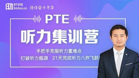 PTE听力集训营