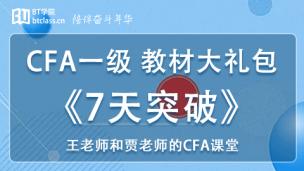 18年12月CFA一级《7天突破》教材大礼包(备注:对接BT发书系统)