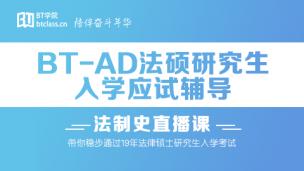 AD法硕(全程直播课)(隐藏课)